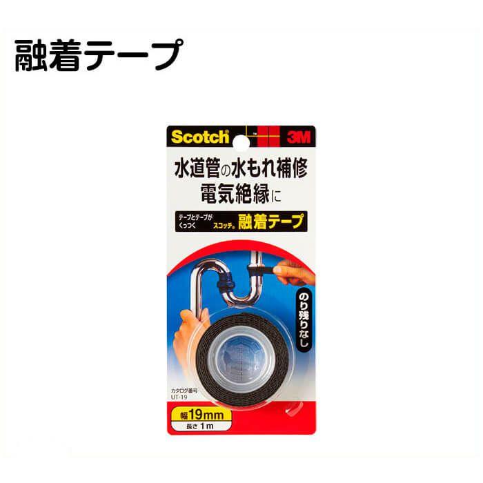 スリーエムジャパン融着テープ19mm×1m UT-19