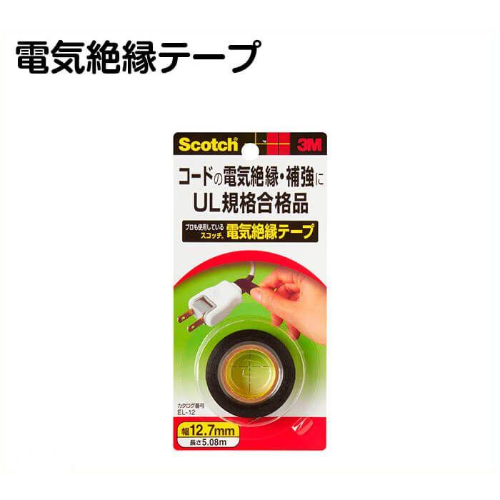 スリーエムジャパン電気絶縁テープ 黒12.7mm×5.08m EL-12