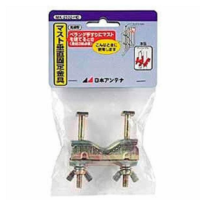 日本アンテナ 取付金具 MK-2532-HD