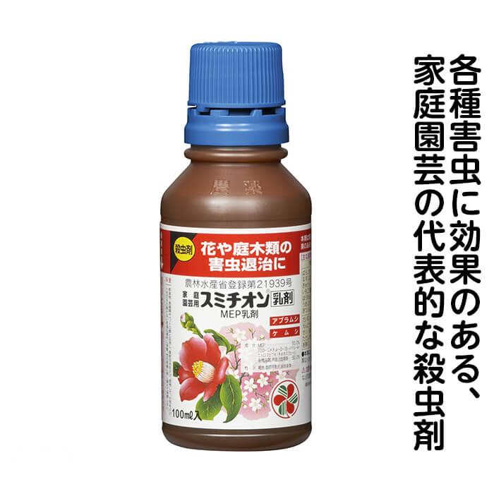 住化スミチオン乳剤 100CC