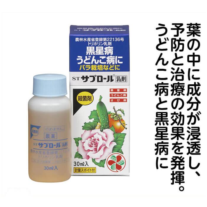 住化 サプロール乳剤 30CC