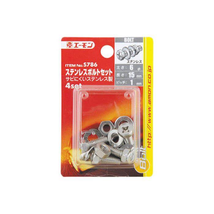 エーモン工業 ステンレスボルトセット S786