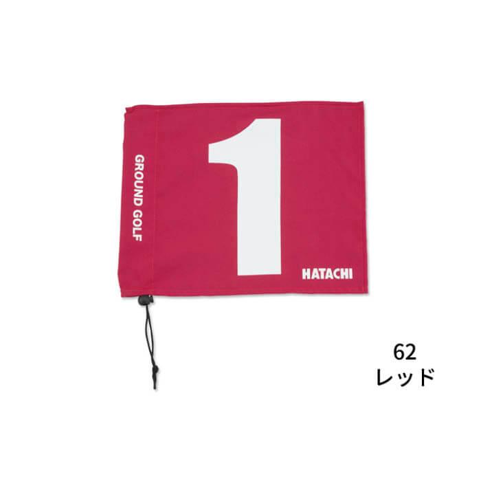 羽立工業 グラウンドゴルフ旗セット1-8 BH5001S