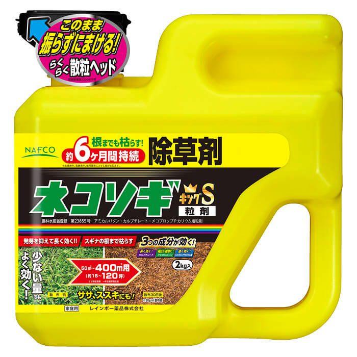 レインボー薬品 ネコソギキングS粒剤 2KG