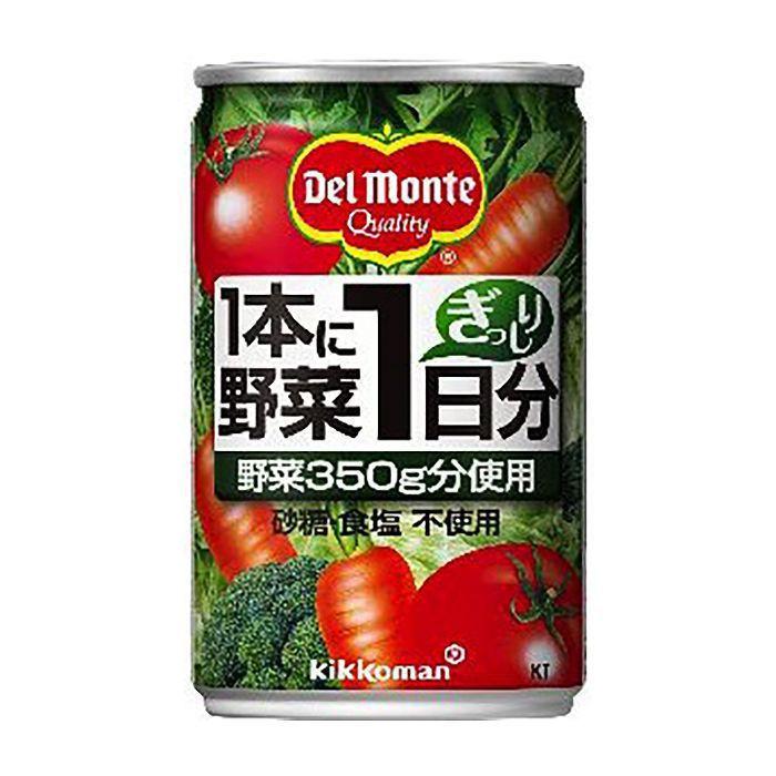 キッコーマン飲料 デルモンテ 1本に野菜1日分 160g×20缶 ケース