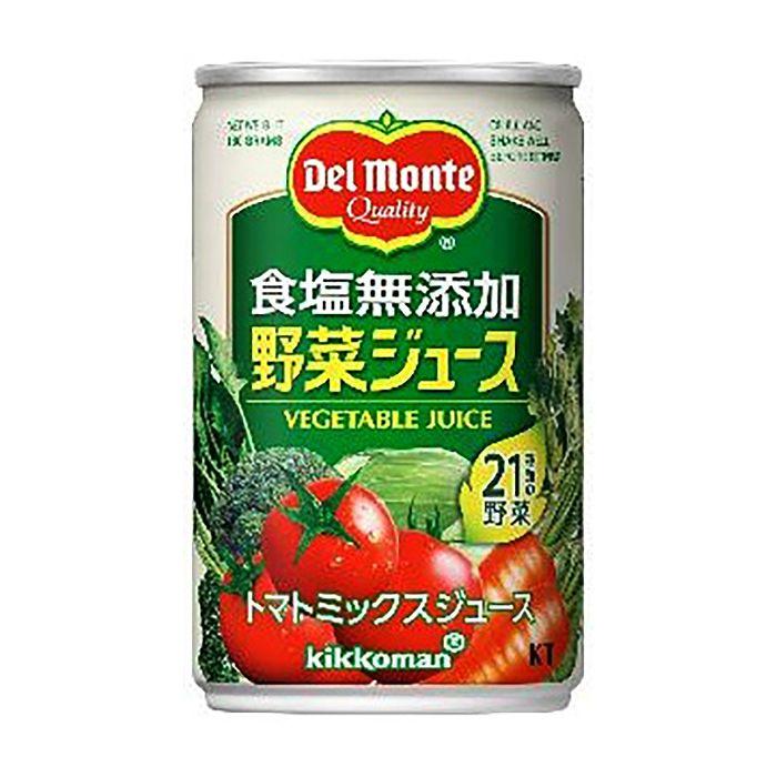 キッコーマン飲料 デルモンテ 食塩無添加野菜ジュース 160g×20缶 ケース