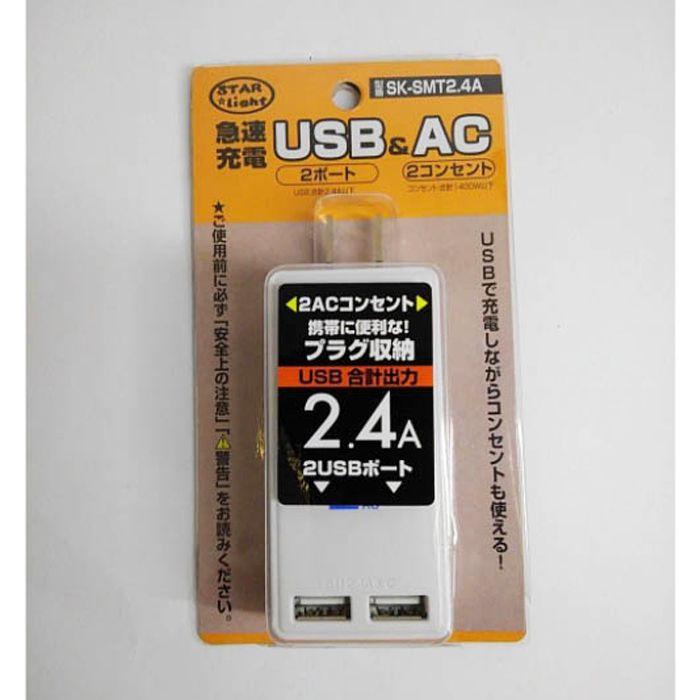USB2.4A2P+2AC SK-SMT2.4A