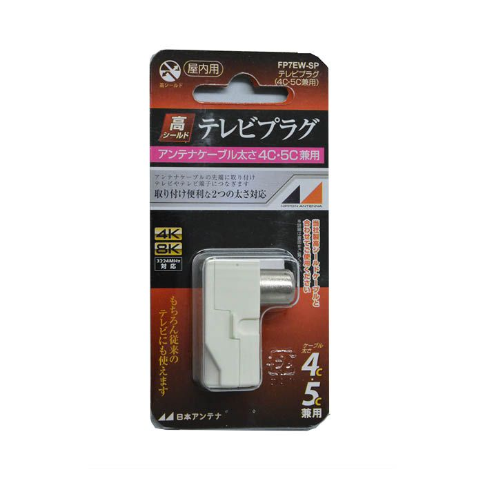 日本アンテナ テレビプラグ 白 FP7EW-SP
