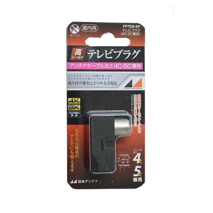 日本アンテナ テレビプラグ 黒 FP7EB-SP