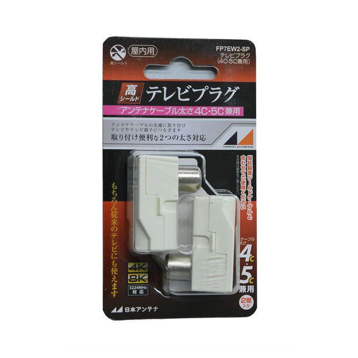 日本アンテナ テレビプラグ 白2個入り FP7EW2-SP