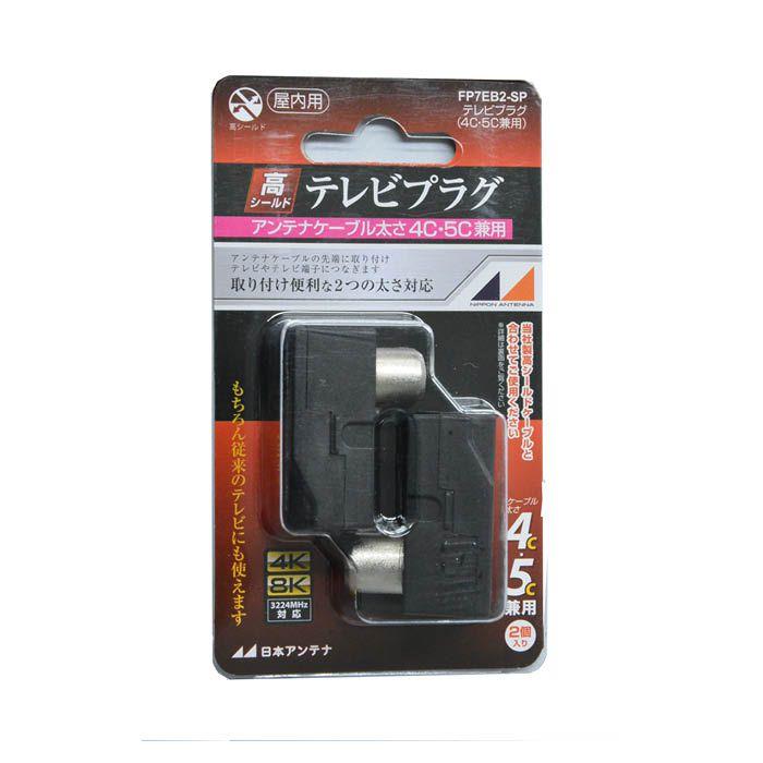 日本アンテナ テレビプラグ 黒2個入り FP7EB2-SP