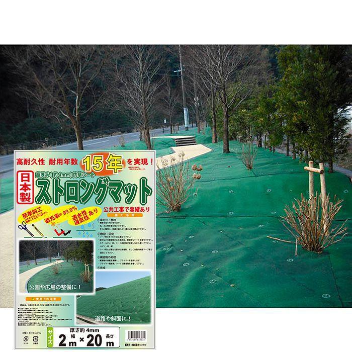 防草シートストロングマット 厚4mm 2×20m