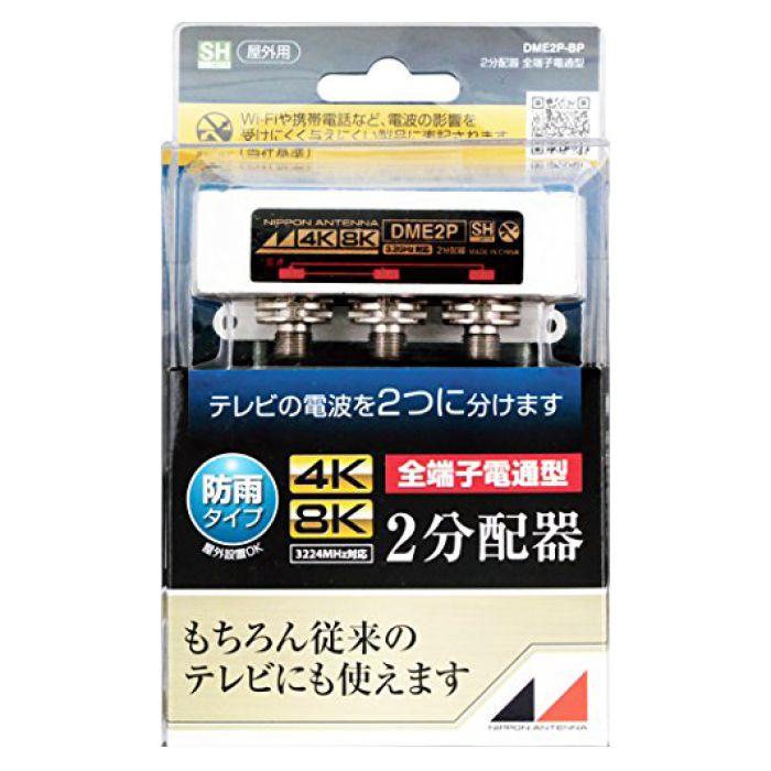 日本アンテナ 屋外用2分配器 DME2P-BP