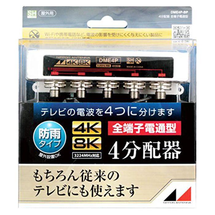 日本アンテナ 屋外用4分配器 DME4P-BP