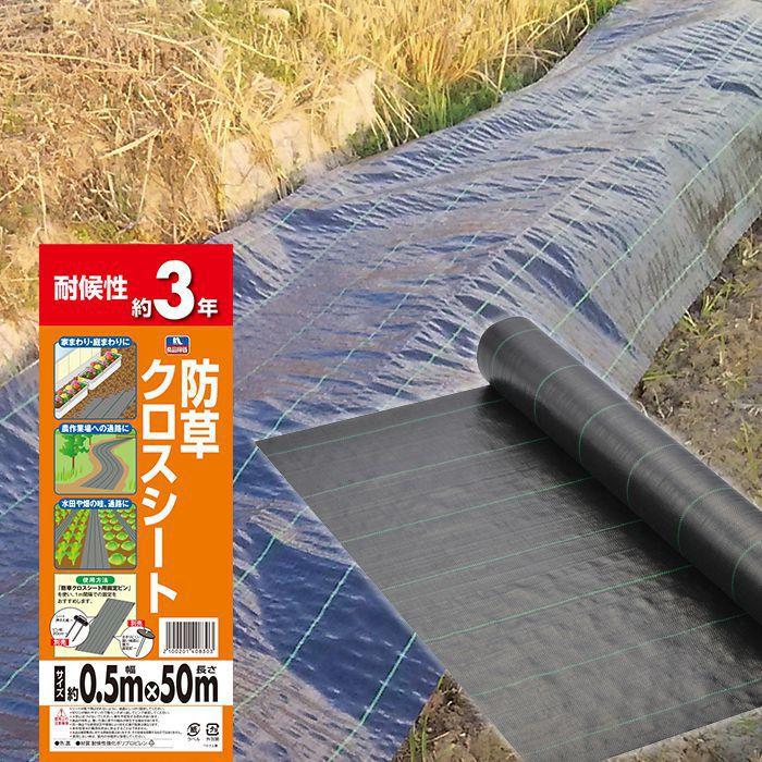 防草クロスシート 0.5x50m