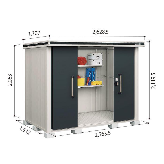 ヨド物置エルモLMD-2515【Aパック】間口2628.5mm●おしゃれでサビに強い物置
