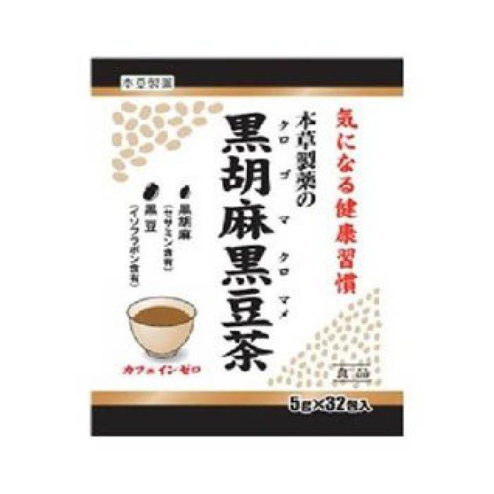 本草製薬 黒胡麻黒豆茶 32包