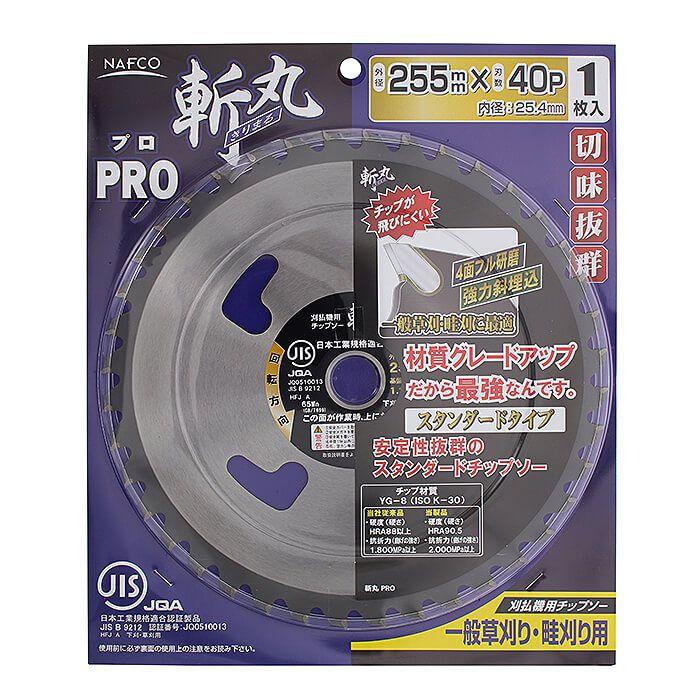NAFCO斬丸PRO スタンダードチップソーJIS付255mm×40P