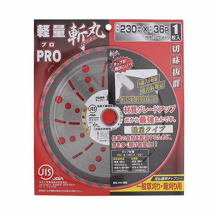 斬丸PRO軽量チップソーJIS付230mm×36P