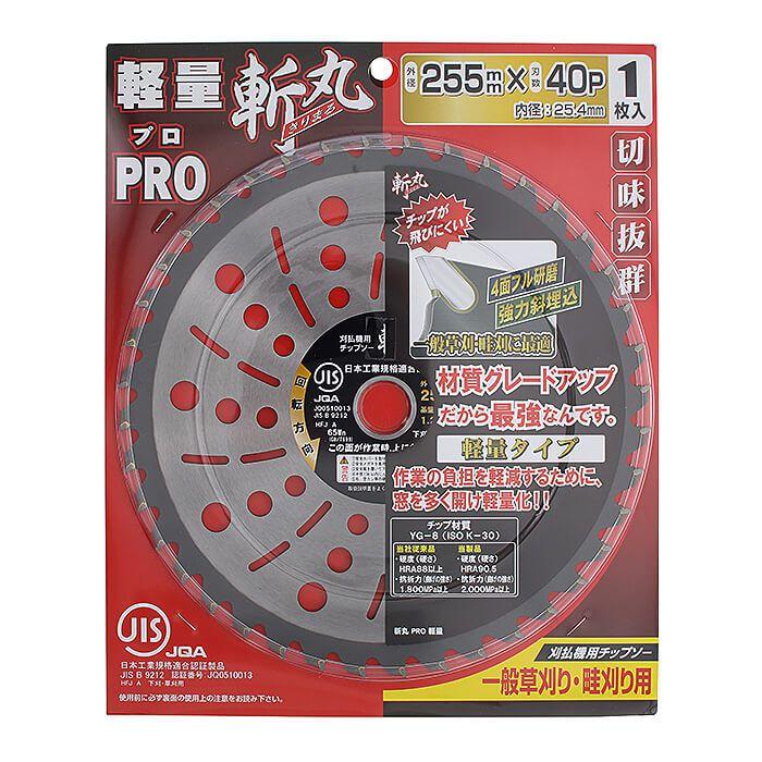 斬丸PRO軽量チップソーJIS付255mm×40P