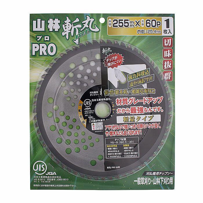 斬丸PRO山林チップソーJIS付255mm×60P