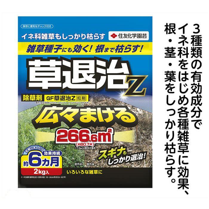 草退治Z粒剤 2KG