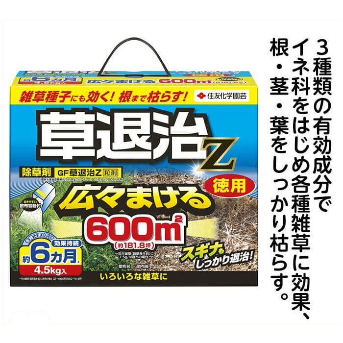 草退治Z粒剤 4.5KG