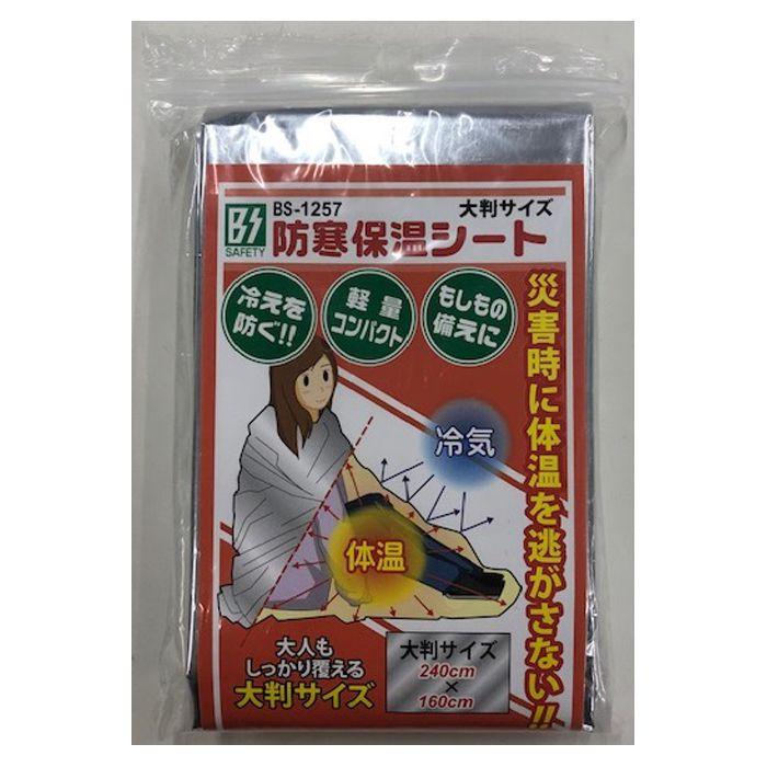 TMC 防寒保温シート BS-1257