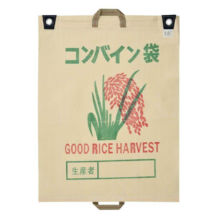【収穫用品】 コンバイン袋 両取手