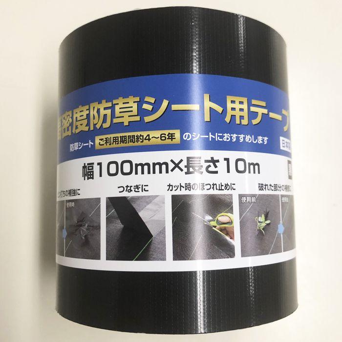 ダイオ化成 高密度防草シート用テープ 100mm×10m 黒