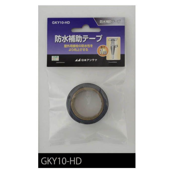 日本アンテナ 防水補助テープ GKY10-HD