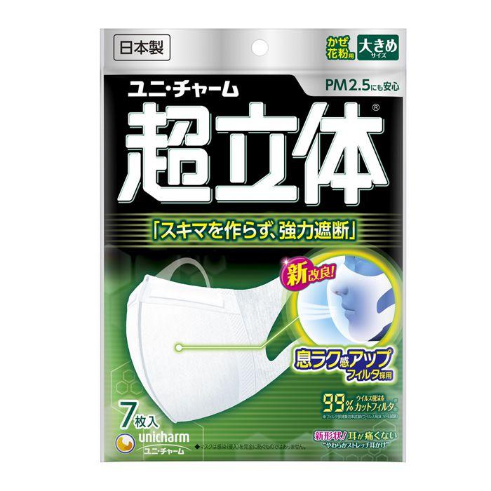 【風邪対策】 ユニ・チャーム 超立体マスク日本製 大きめ7枚