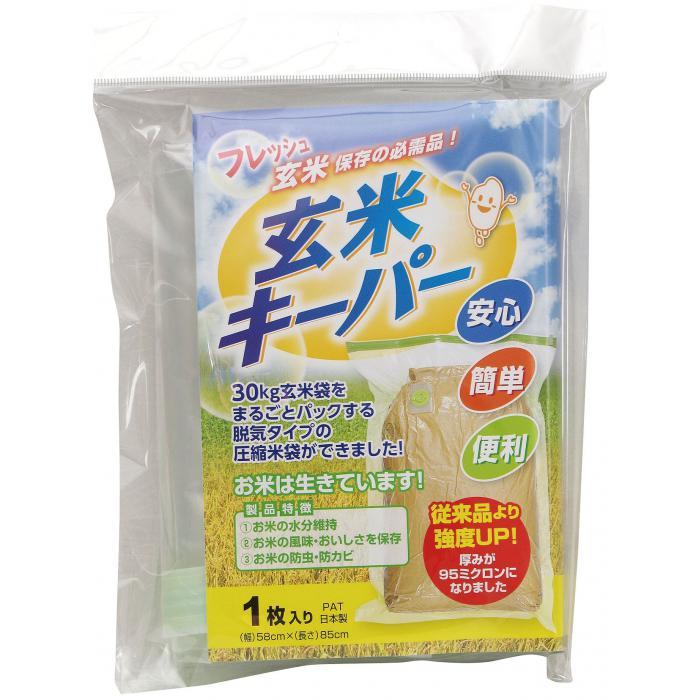 【収穫用品】 玄米キーパー 1枚