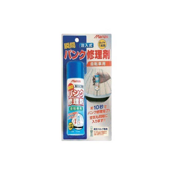 瞬間パンク修理剤 .