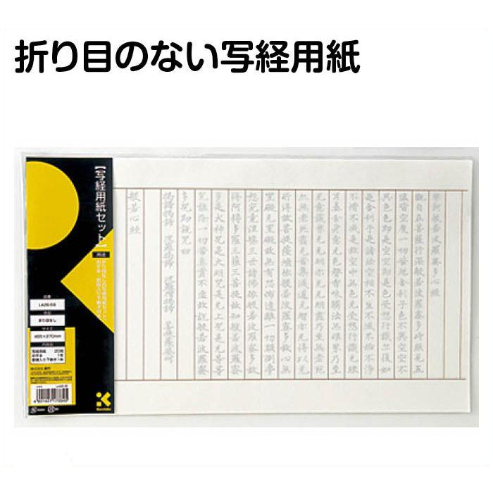 呉竹 写経用紙セット LA26-59