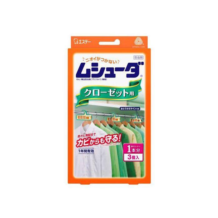 (★)エステー ムシュ-ダ1年クローゼット 3P