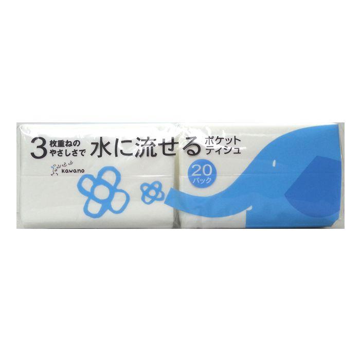 【風邪対策】 水に流せるポケットティッシュ21枚 (3枚重ね7組)×20個パック