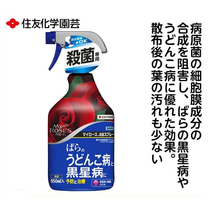 マイローズ殺菌スプレー 950ML