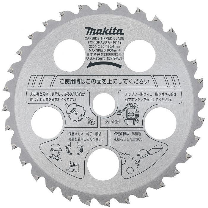 マキタ ファインチップソー230 A-16112