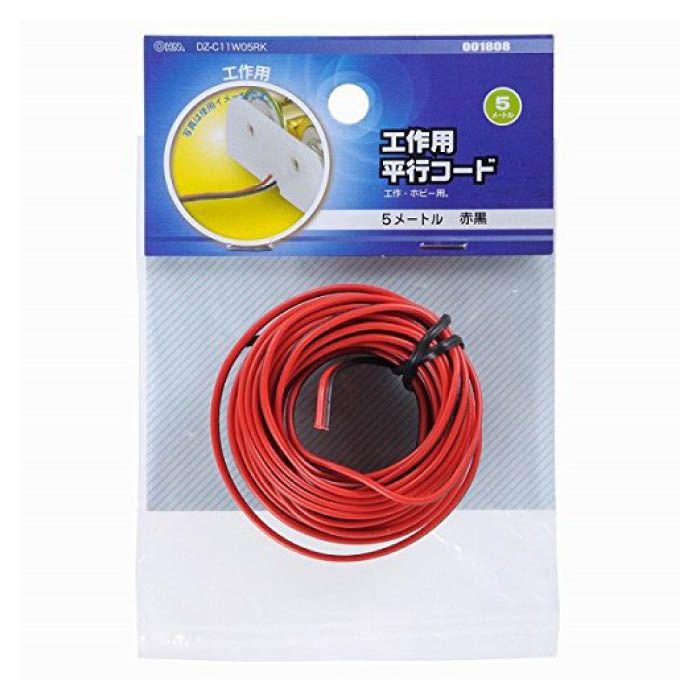 工作用平行コード5M 赤黒 DZ-C11W05RK