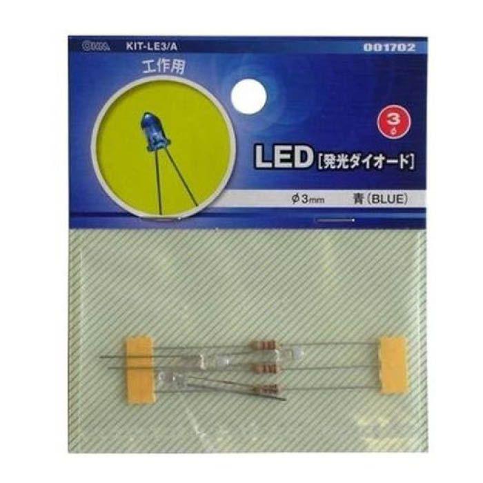 LED3青 KIT-LE3/A