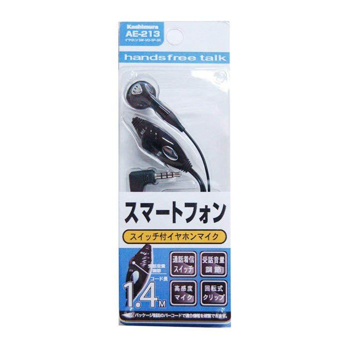カシムラ イヤホンマイク AE-213 スマートフォン用