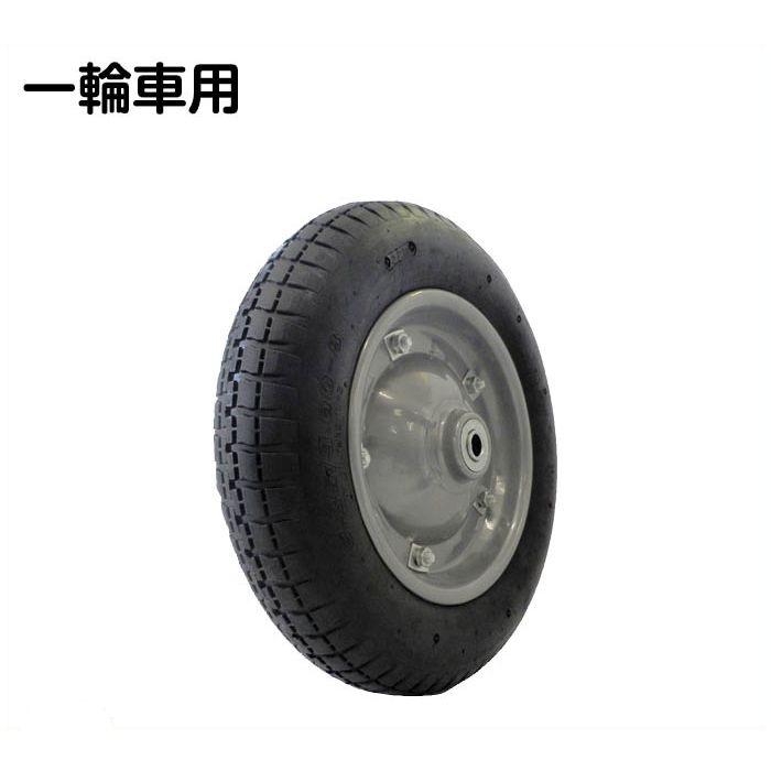 一輪車 ノーパンクタイヤFP1301