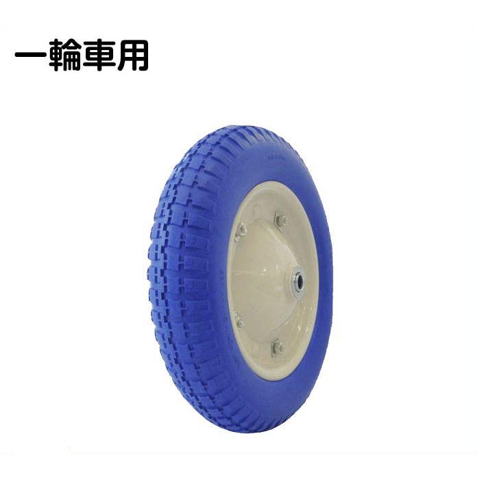 一輪車 軽量ノーパンクタイヤFP1301PU