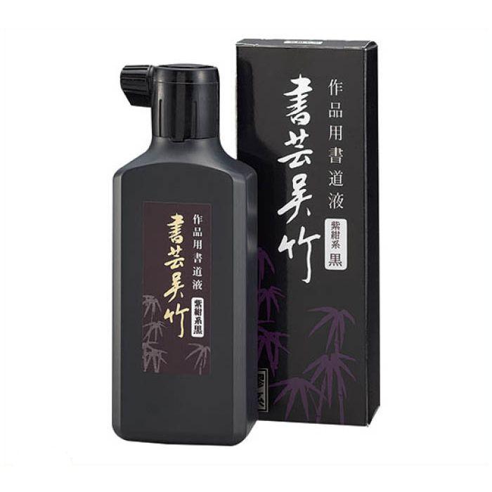 呉竹 書芸 180CC 紫紺