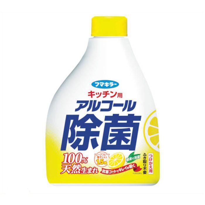 フマキラー キッチン用アルコール除菌スプレー詰替え用400ml