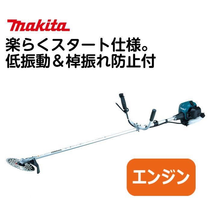 マキタ2サイクル刈払機 MEM2300U