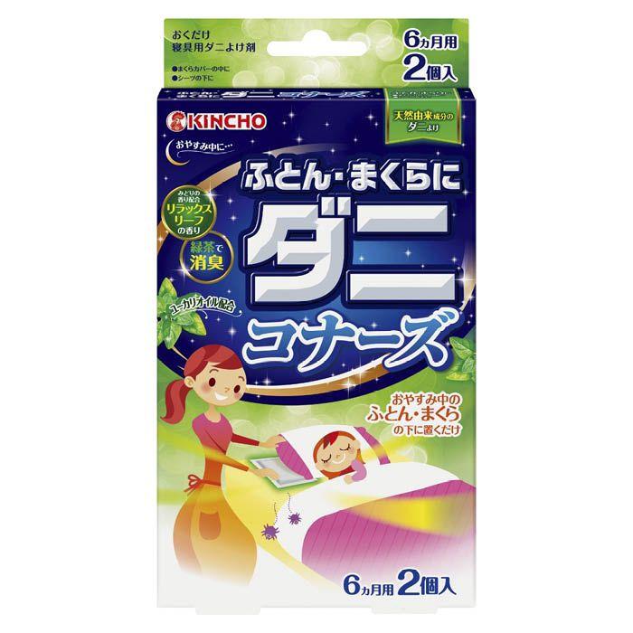 【殺虫剤特集】大日本除虫菊 ダニコナーズ ふとんまくら2個