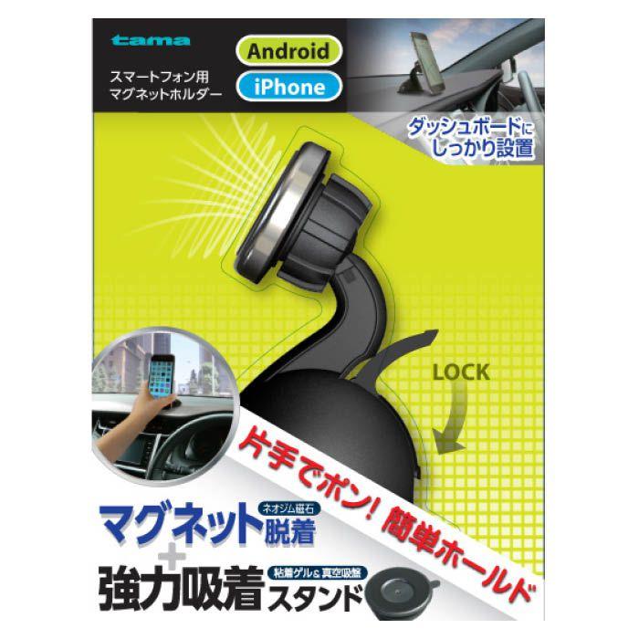 多摩電子工業 スマートフォン用マグネットホルダー TKR04K