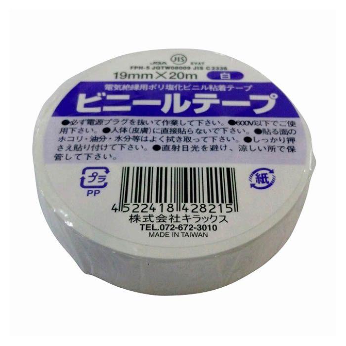 ビニールテープ 白 19mm×20m